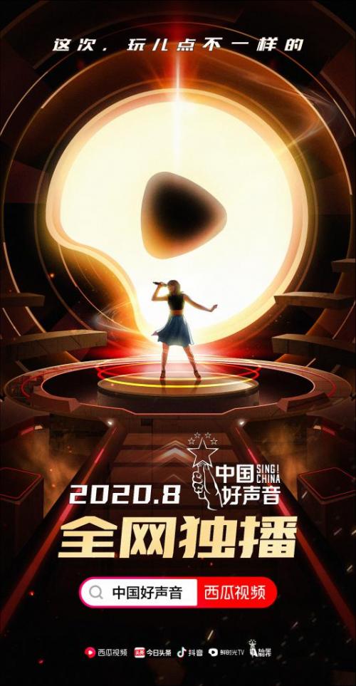 """《中国好声音2020》独家登陆西瓜视频 新""""CP""""引观众超强期待"""