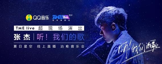 夏日星空限定音乐会,华语LIVE王张杰邀你来QQ音乐《听!我们的歌》