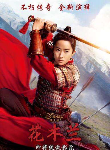 《花木兰》确定内地上映,于9月4日上线流媒体Disney+