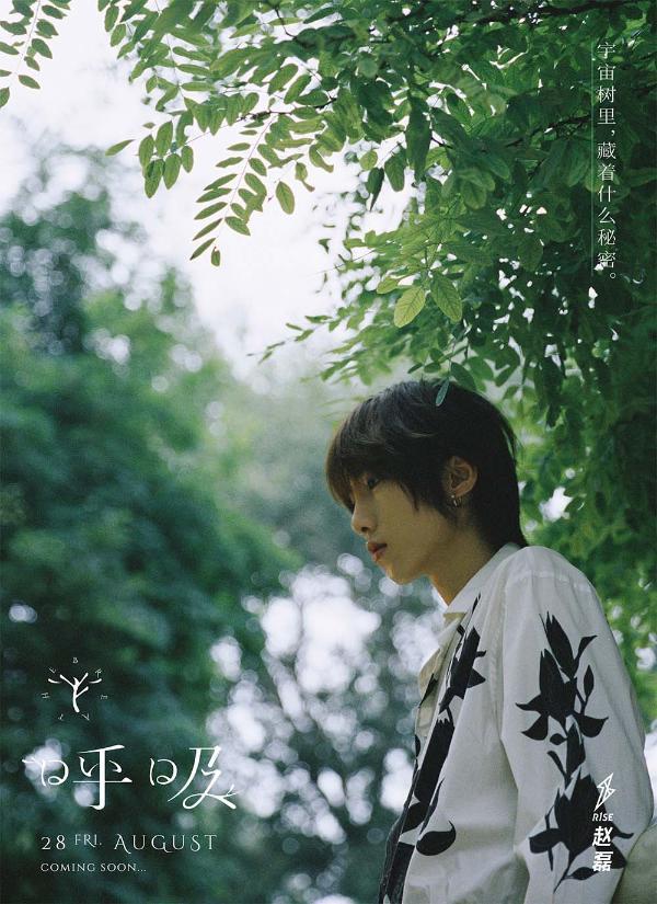 R1SE赵磊全新个人单曲《呼吸》上线 原创作曲治愈主题引共鸣