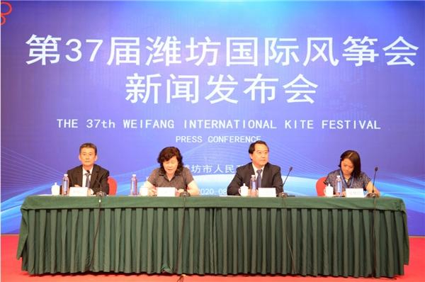第37届潍坊国际风筝会北京新闻发布会在京举行