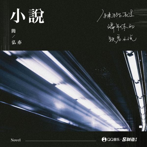 简弘亦新歌《小说》惊喜上线 浑厚嗓音唱出人生不舍