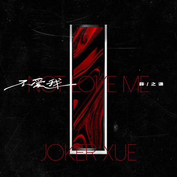 薛之谦专辑单曲《不爱我》上线 歌词情真诉尽千种情绪