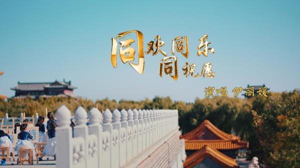 伊丽媛演绎《同欢同乐同祝愿》 实力斩获北京市文学艺术奖