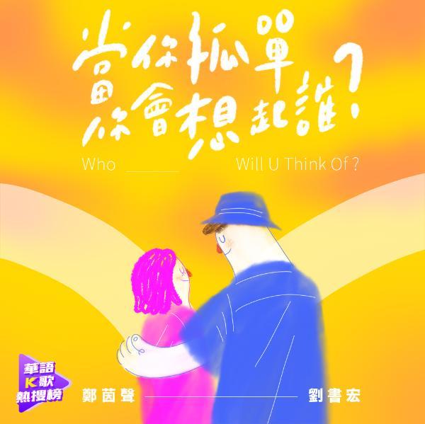 新人歌手郑茵声携手演员刘书宏甜蜜合唱《当你孤单你会想起谁》