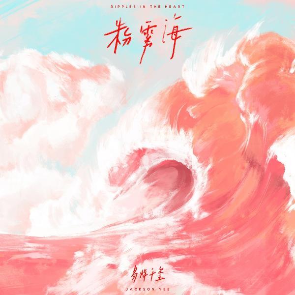 """易烊千玺新歌《粉雾海》浪漫上线 定格青春岁月的""""小美好"""""""