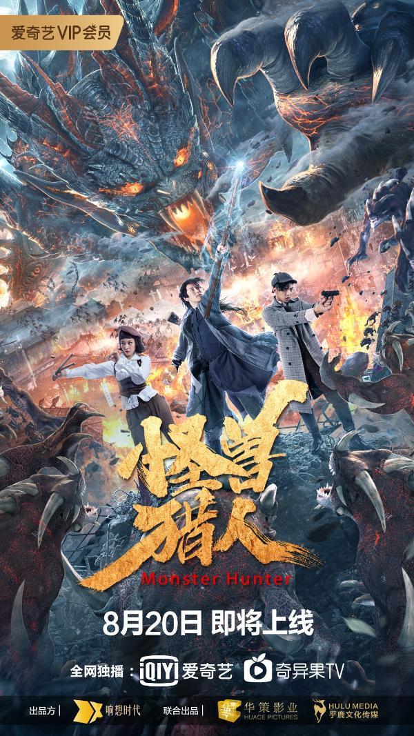 《怪兽猎人》超燃定档 民国猎人围剿异次怪兽