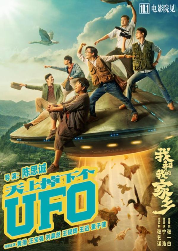 """《天上掉下个UFO》单元预告 黄渤王宝强刘昊然上演""""唐探2.9"""""""