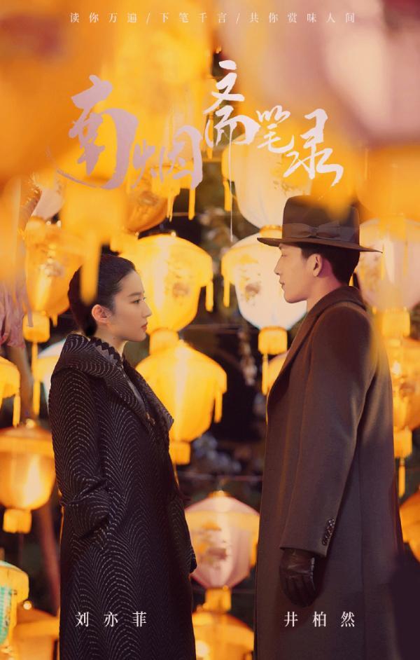 电视剧《南烟斋笔录》即将播出 朱雅欐任联合制片人