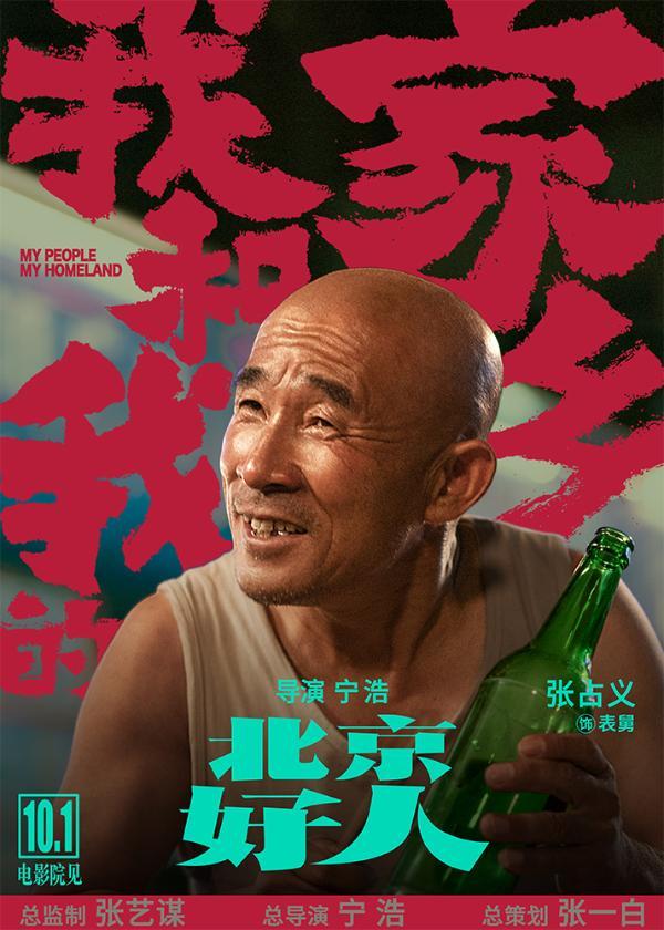 《北京好人》宁浩葛优二度合作 刘敏涛惊喜加盟