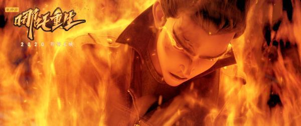 电影《新神榜:哪吒重生》发布首支预告