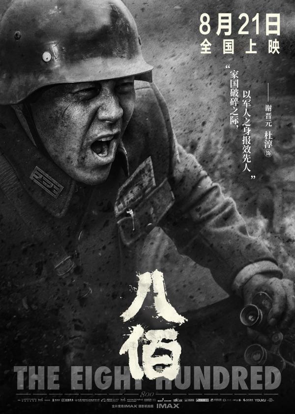 国产战争巨制《八佰》破点映票房纪录 今日公映揭秘四大看点