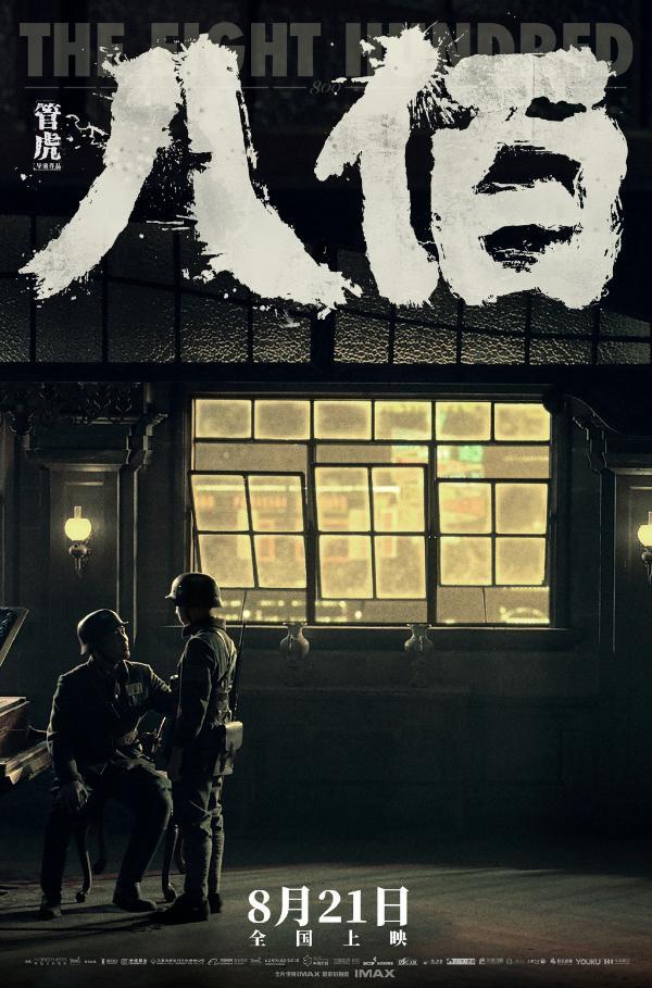 《八佰》开画7小时票房近3亿  杜淳为一个镜头苦熬半月