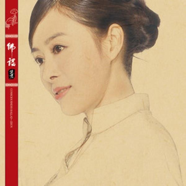 歌手紫君首发专辑《佛谣》