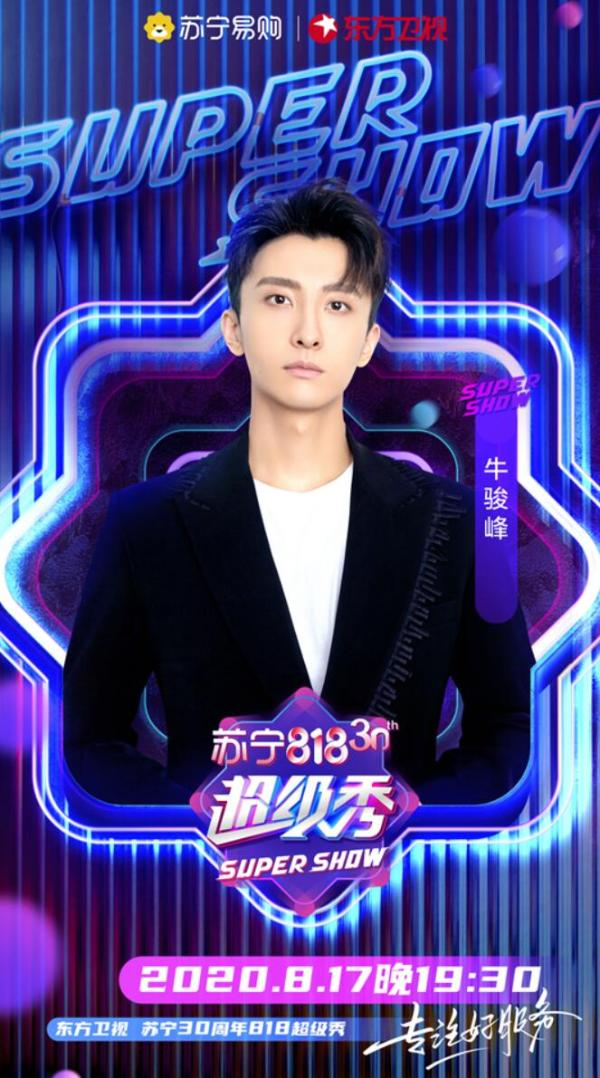《三十而已》等热播剧主创官宣亮相东方卫视苏宁30周年818超级秀