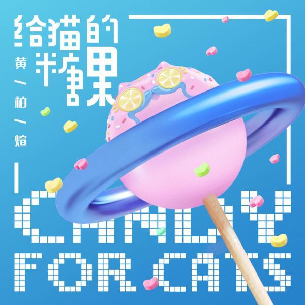 原创EP《摩方少年》全网上线 黄柏煊展现超强创作实力