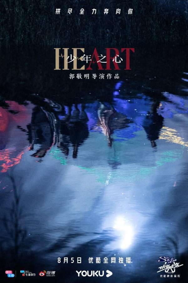 《少年之名》郭敬明又双叒叕出MV了,发掘少年表演潜力全网泪目
