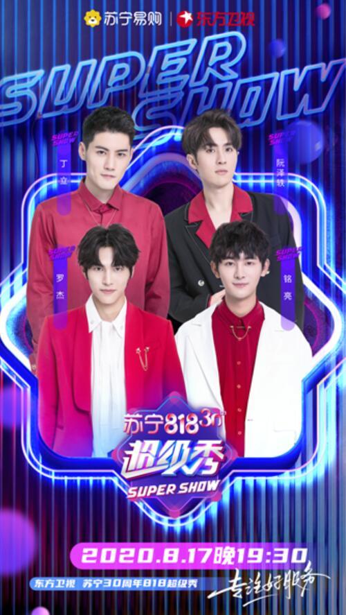 东方卫视苏宁30周年818超级秀人气组合阵容官宣 THE9、UNINE、时代少年团等集体亮相