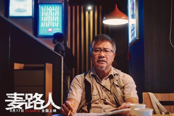 """《麦路人》定档9月17日 郭富城杨千嬅领衔""""流浪家族""""为爱而生"""