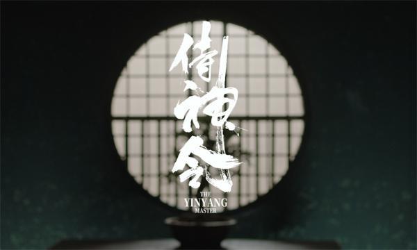 《阴阳师》影版《侍神令》曝预告定档2020 陈坤周迅新造型首解锁
