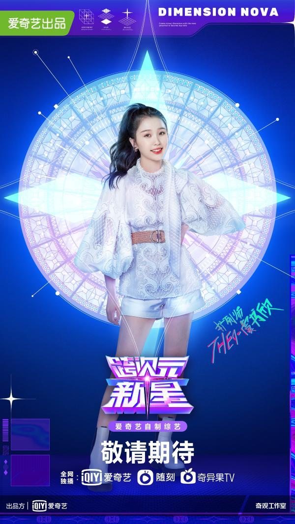 爱奇艺《跨次元新星》艺人阵容官宣 杨颖、小鬼、虞书欣加盟化身扩列师