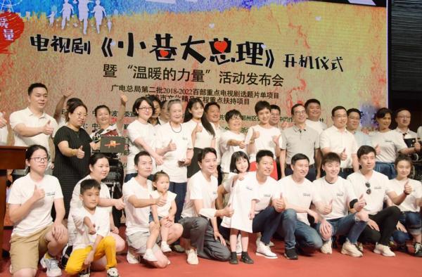 《小巷大总理》开机 李晓峰化身社区主任传递爱