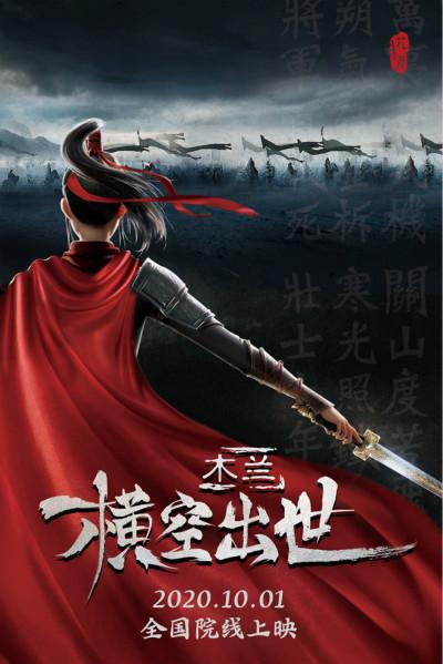 国漫女英雄花木兰动画电影曝光预告