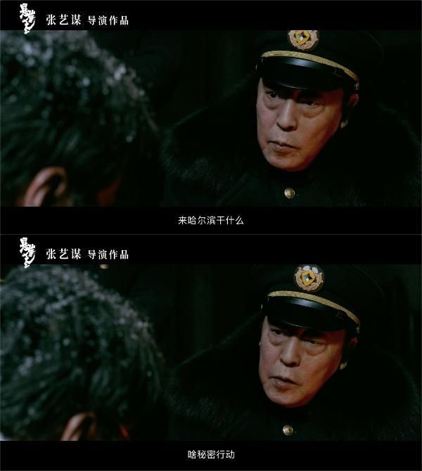 《悬崖之上》首发预告海报 倪大红四度合作张艺谋