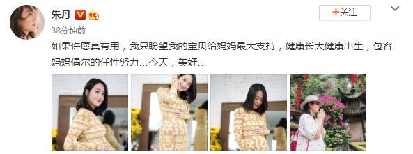 朱丹39岁生日晒二胎孕肚照 穿淡黄色长裙轻抚肚子温柔十足
