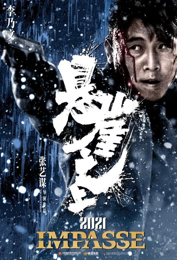 张艺谋新片《悬崖之上》首发预告海报  张译于和伟领衔冰城喋血
