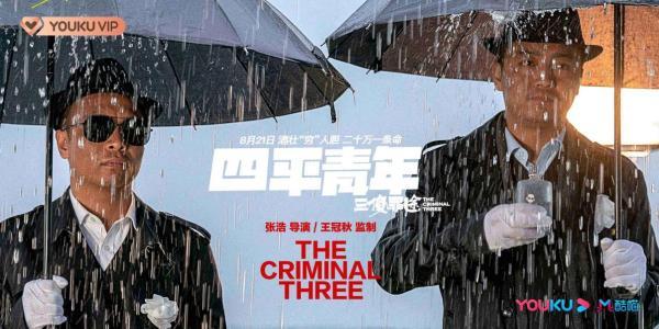 《四平青年之三傻罪途》定档 四平警事全员爆笑归来