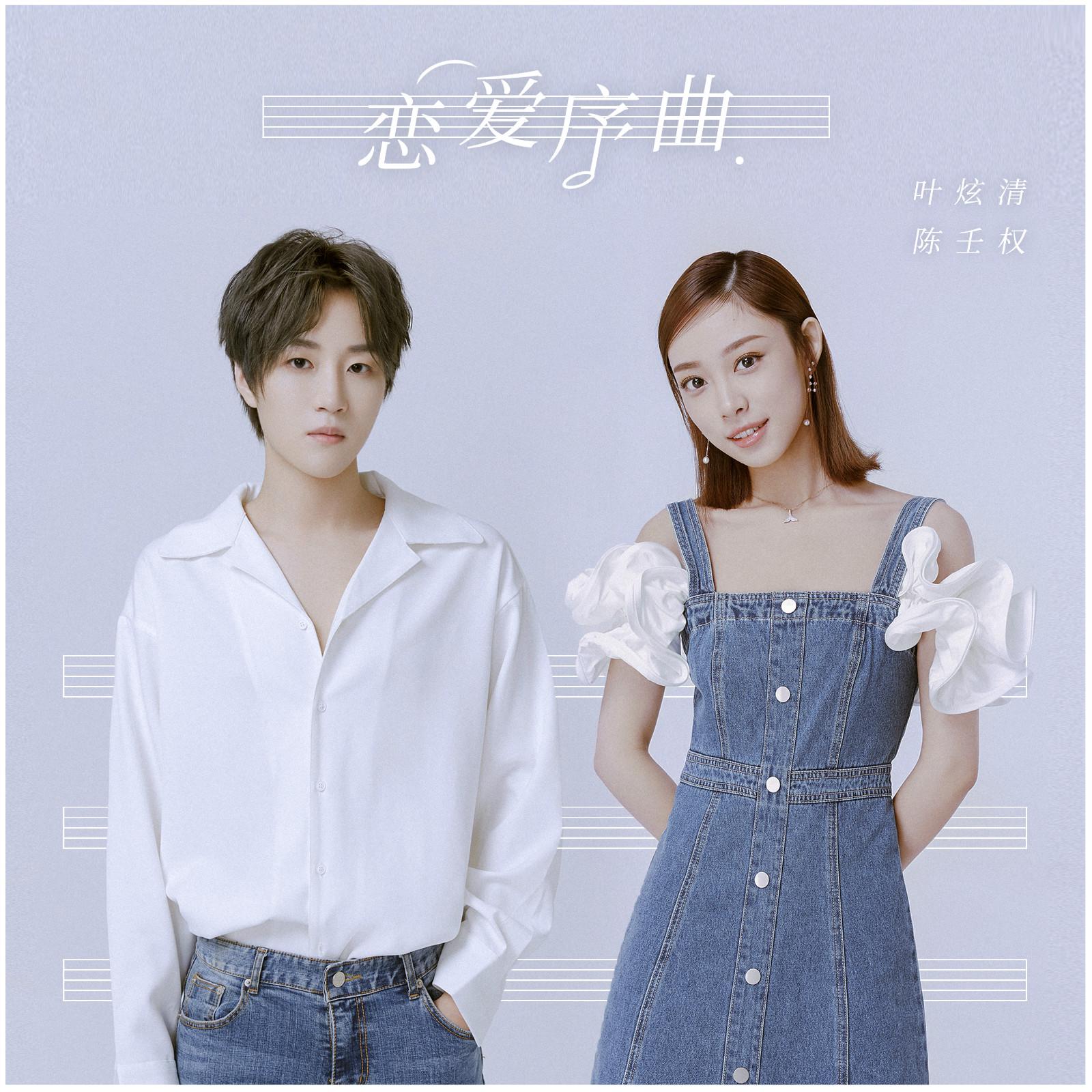 叶炫清新曲《恋爱序曲》上线 搭档陈壬权演绎超甜告白