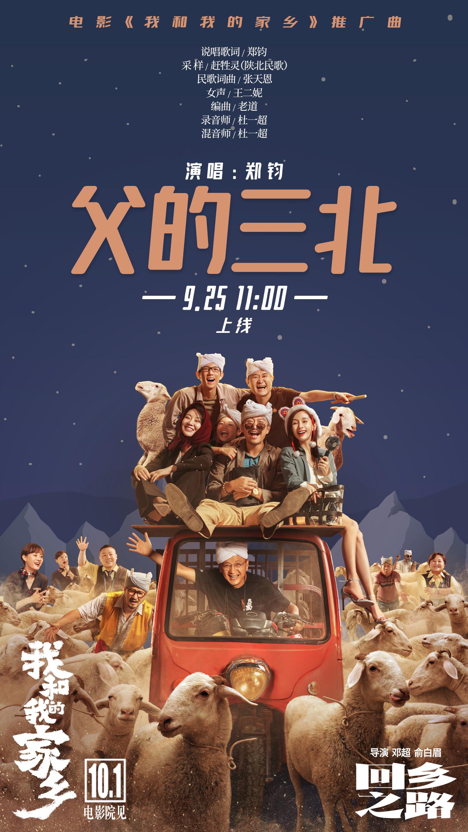 郑钧献唱《我和我的家乡》推广曲《父的三北》,深情传颂陕北故事