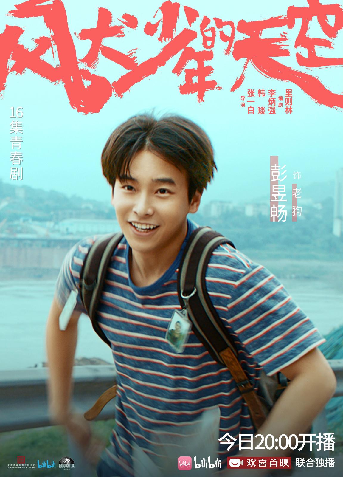 彭昱畅《风犬少年的天空》已开播 讲述青春热血与浪漫