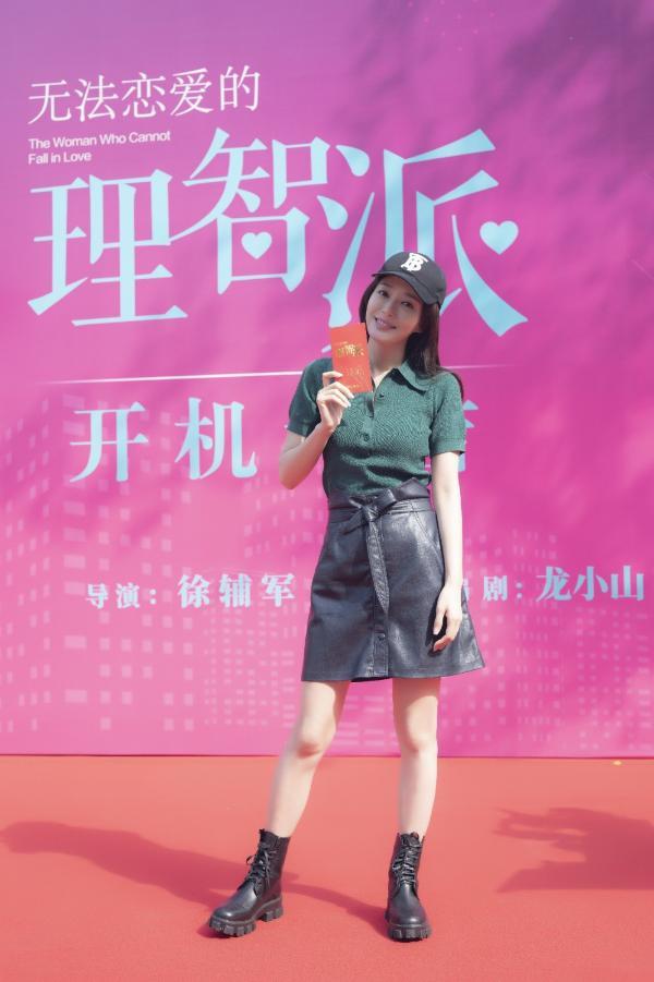 秦岚穿皮裙现身《无法恋爱的理智派》开机 辣露逆天长腿大谈姐弟恋!