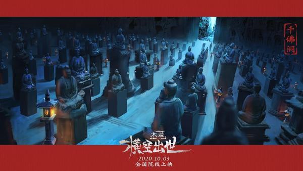 国漫电影《木兰:横空出世》发场景原画剧照 航拍壮观秀美古中国