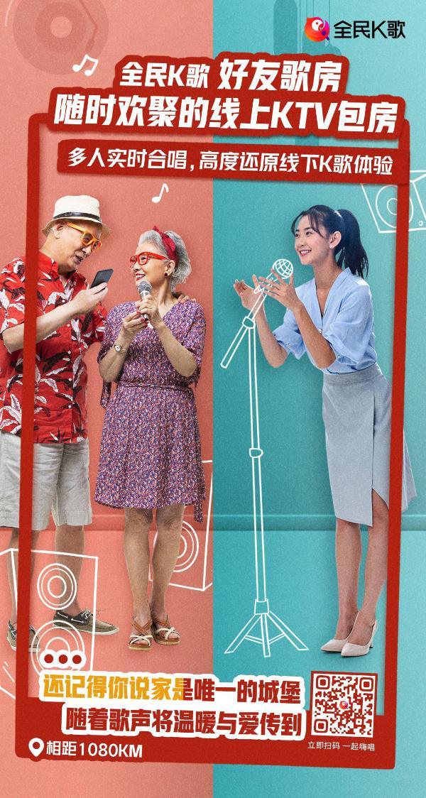 乐潮汹涌,全民K歌联手《乐队的夏天2》为年轻乐迷们打造嗨玩盛宴