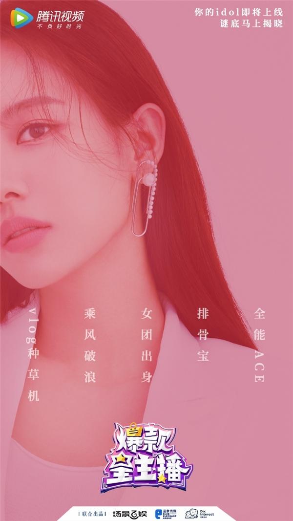 宝藏女孩大合体:王霏霏、烈儿宝贝加盟新一期《爆款星主播》