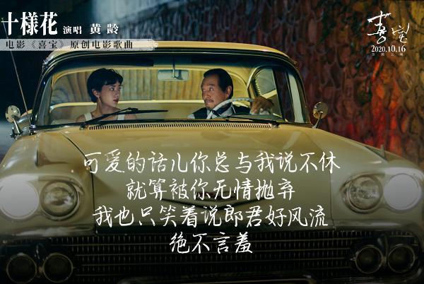 郭采洁《喜宝》曝电影原声曲《十样花》 黄龄唱出亦舒女郎的爱与愁