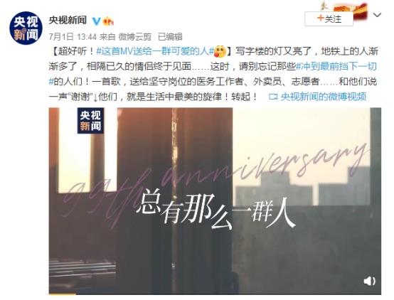 """QQ音乐新歌迎国庆,致敬""""乘风破浪""""的祖国!"""