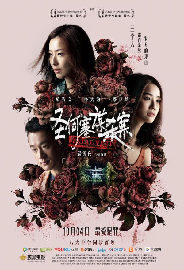 蔡卓妍出席《圣何塞谋杀案》首映礼 颠覆形象挑战全新角色