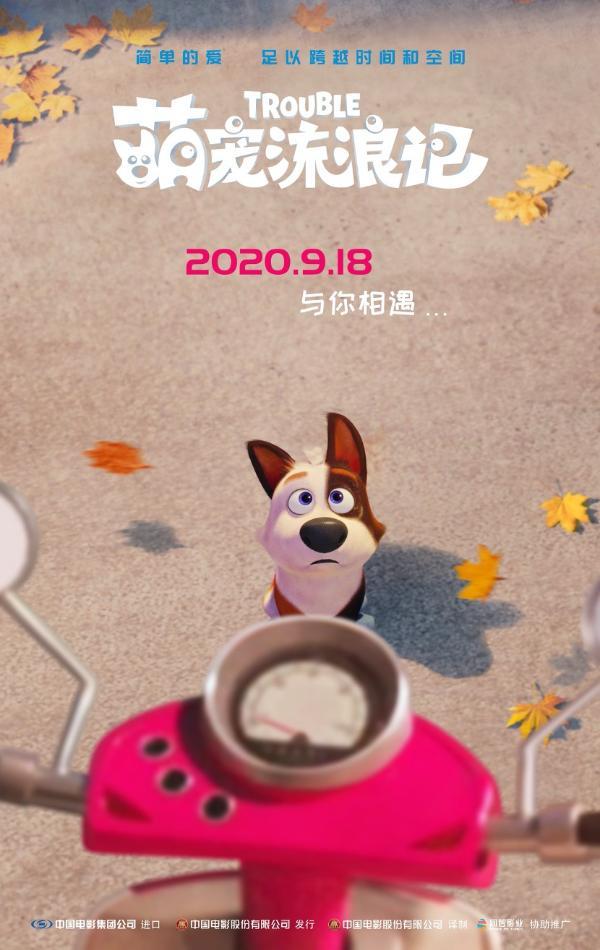 """《萌宠流浪记》发布""""遇见版""""海报,9月18日正式公映"""