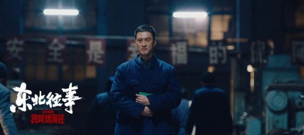 《东北往事:我叫刘海柱》今日上线 豪情万丈江湖相见