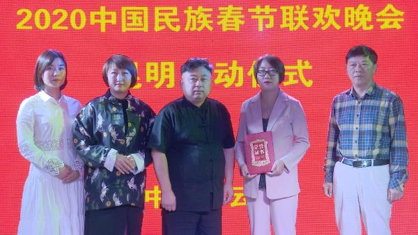 2021中国民族春晚昆明会场启动