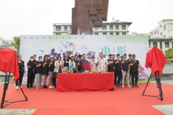 文旅扶贫主题电影《奇妙的旅行》在江西遂川开机拍摄