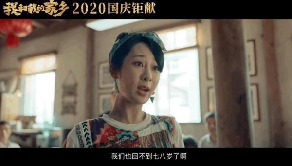 杨紫《我和我的家乡》预告首曝 温情演绎最暖师生情