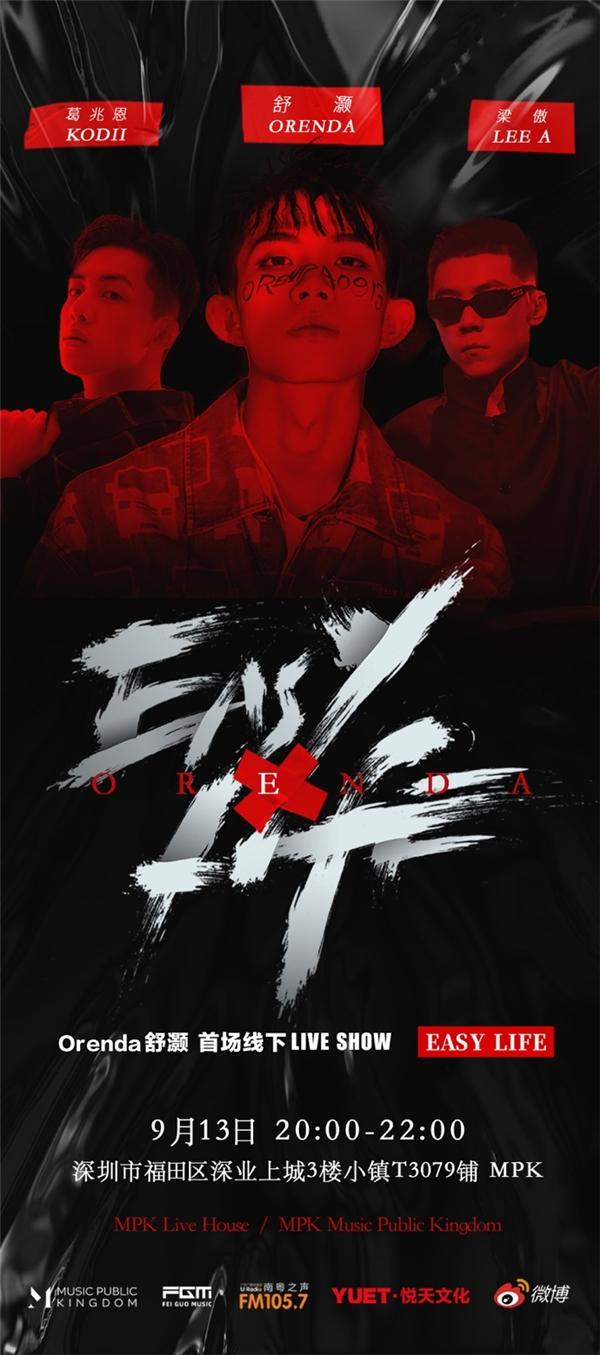 舒灏《Easy Life》2020首场线下专场演出即将开演圈内好友齐助阵