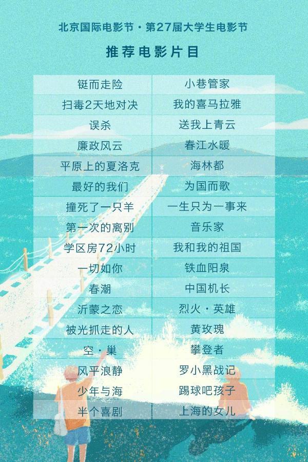 何蓝逗《最好的我们》 入选北京大学生电影节推荐影片