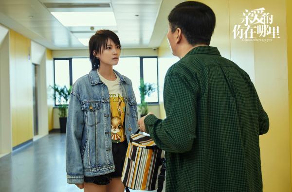 《亲爱的,你在哪里》温暖开播 王妍之诠释飒爽北京妞