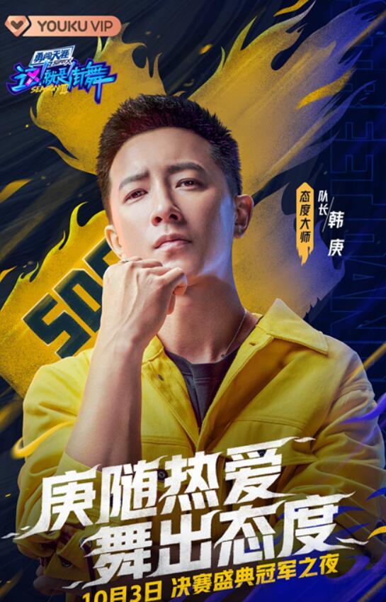 《这!就是街舞3》决赛盛典冠军之夜官宣 韩庚、吴建豪、易烊千玺回归助阵!